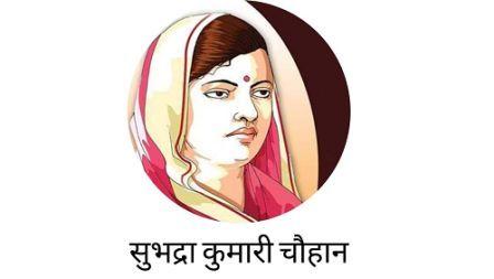 http://www.hindisarkariresult.com/subhadra-kumari-chauhan/