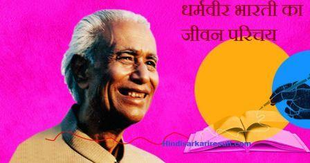 http://www.hindisarkariresult.com/dharmveer-bharti/