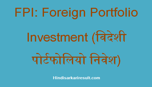 https://www.hindisarkariresult.com/fpi-full-form/